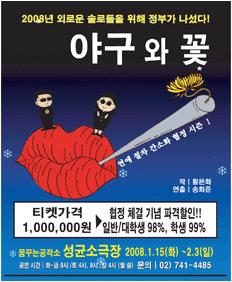 연극 연애절차간소화협정 시즌1.png