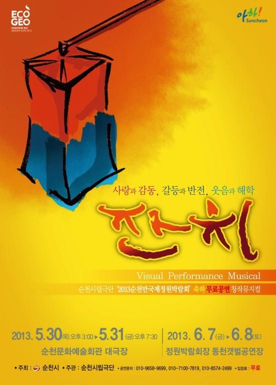 순천시립극단 뮤지컬 잔치.png